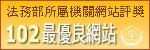 法務部所屬網站評獎102年最優良網站