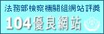 法務部所屬網站評獎104年最優良網站